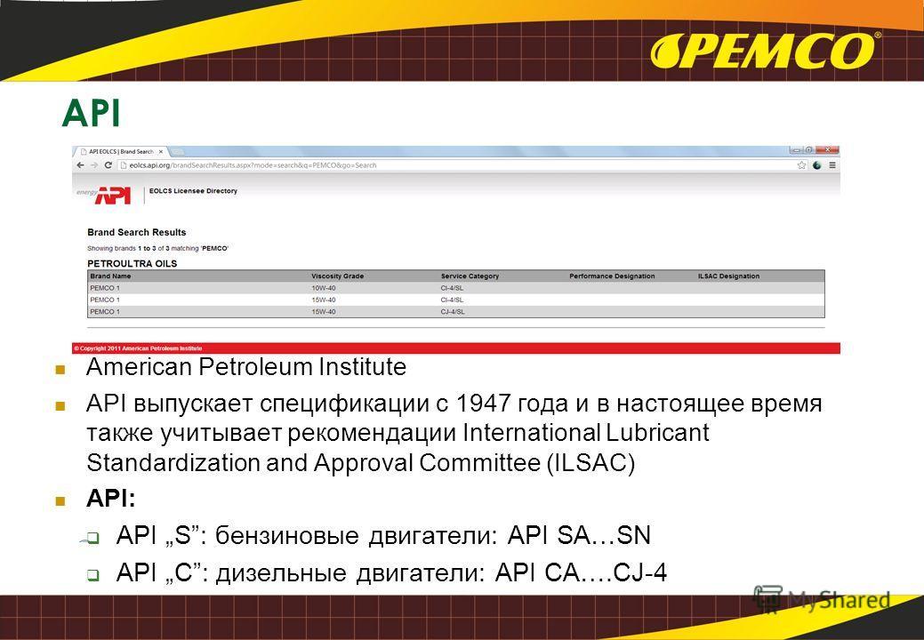 API American Petroleum Institute API выпускает спецификации с 1947 года и в настоящее время также учитывает рекомендации International Lubricant Standardization and Approval Committee (ILSAC) API: API S: бензиновые двигатели: API SA…SN API C: дизельн