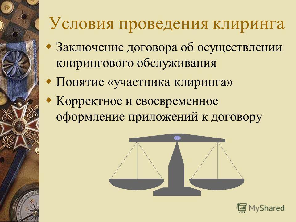 Условия проведения клиринга Заключение договора об осуществлении клирингового обслуживания Понятие «участника клиринга» Корректное и своевременное оформление приложений к договору