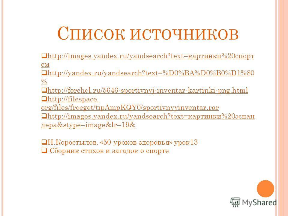 С ПИСОК ИСТОЧНИКОВ http://images.yandex.ru/yandsearch?text=картинки%20 спорт см http://images.yandex.ru/yandsearch?text=картинки%20 спорт см http://yandex.ru/yandsearch?text=%D0%BA%D0%B0%D1%80 % http://yandex.ru/yandsearch?text=%D0%BA%D0%B0%D1%80 % h