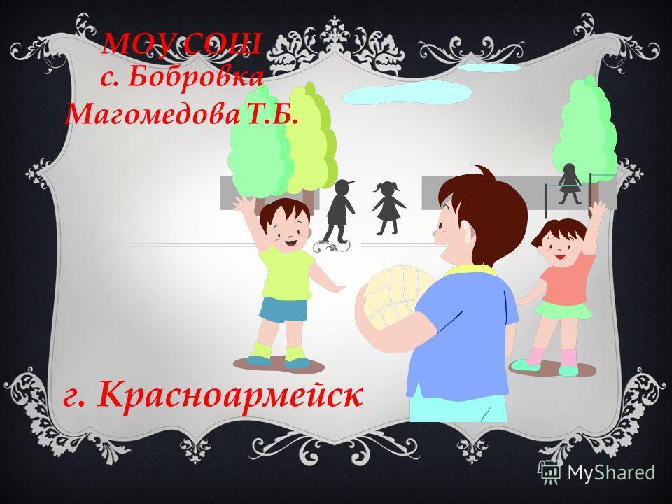 МОУ СОШ с. Бобровка Магомедова Т.Б. г. Красноармейск
