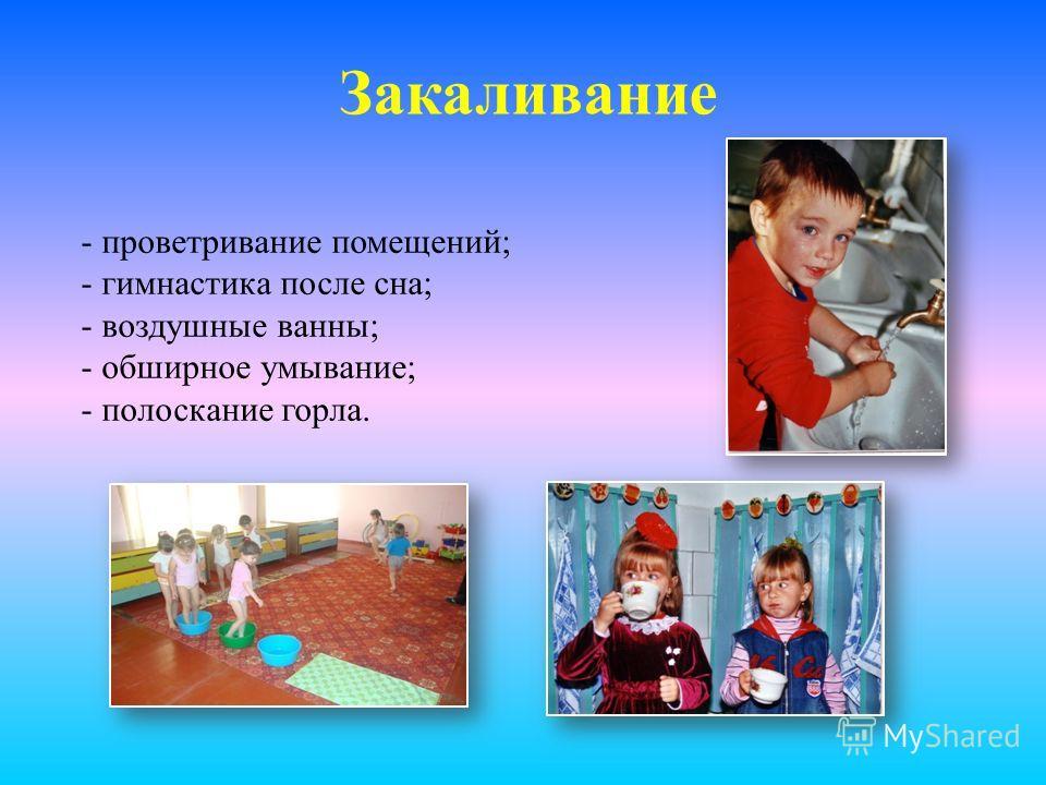 воспитание основ здорового образа жизни у дошкольников