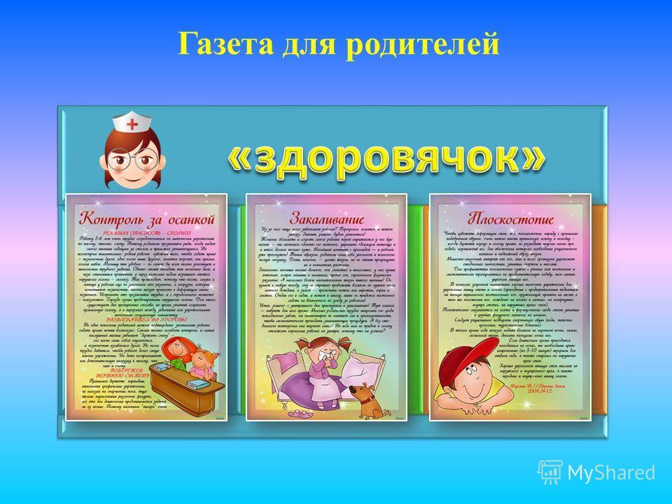 Газета для родителей