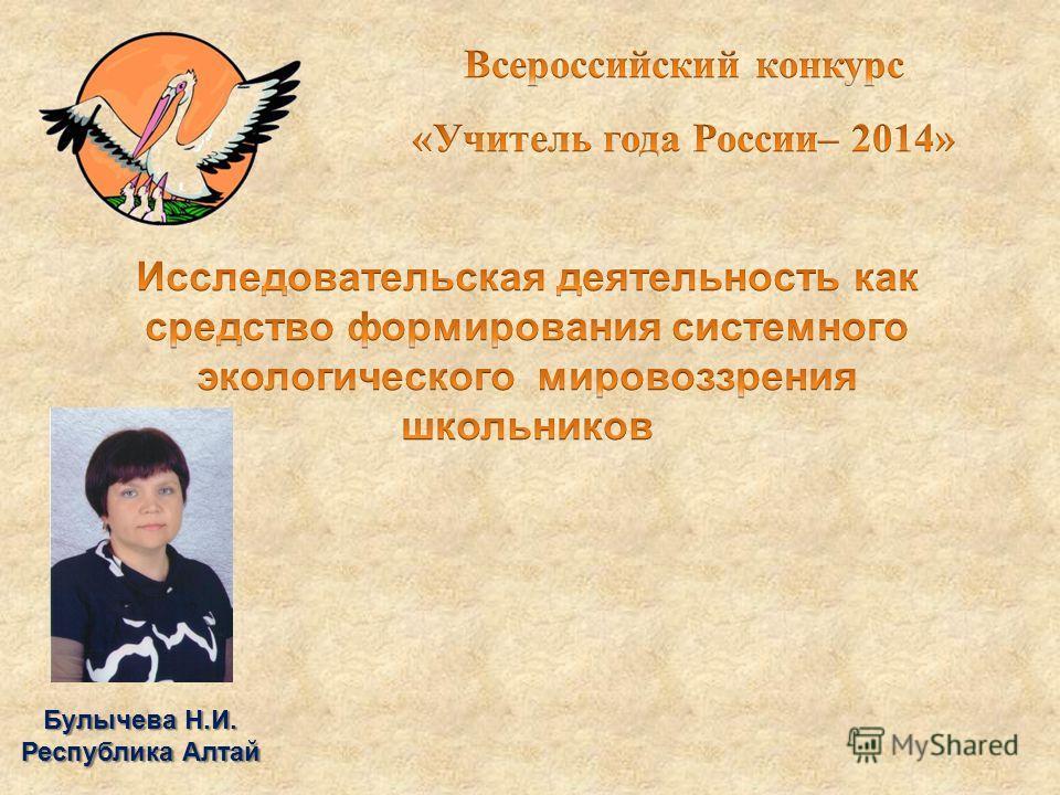 Булычева Н.И. Республика Алтай