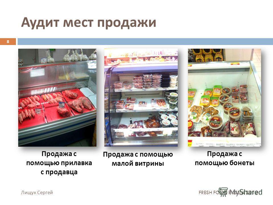 Аудит мест продажи 8 Лищук Сергей FRESH FOOD RUSSIA 2013 Продажа с помощью малой витрины Продажа с помощью прилавка с продавца Продажа с помощью монеты