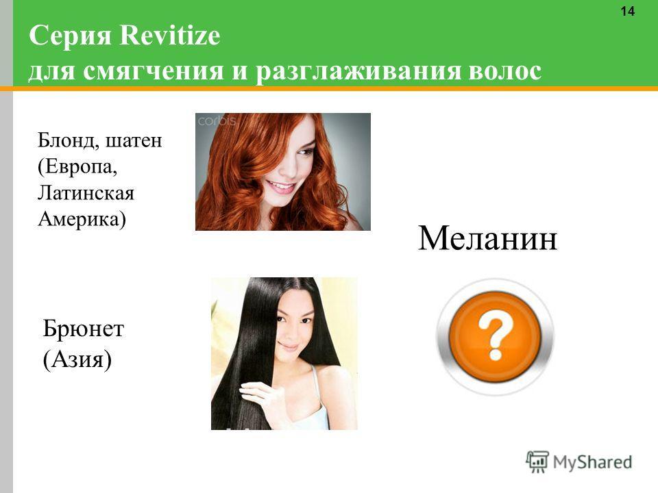 14 Блонд, шатен (Европа, Латинская Америка) Брюнет (Азия) Меланин Серия Revitize для смягчения и разглаживания волос