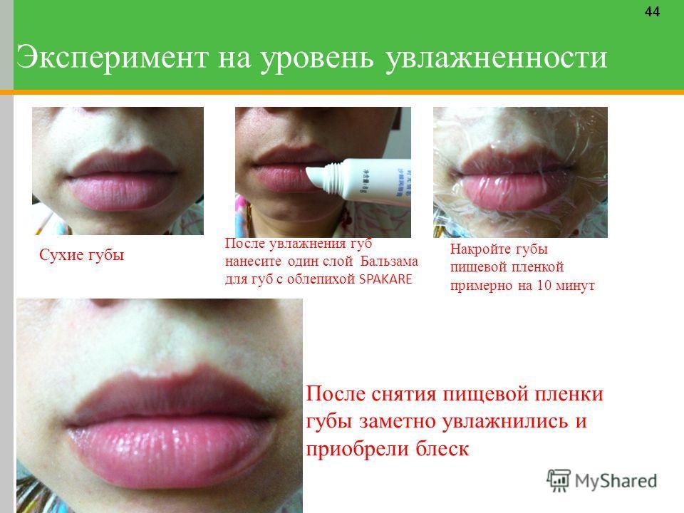 44 Эксперимент на уровень увлажненности Сухие губы Накройте губы пищевой пленкой примерно на 10 минут После снятия пищевой пленки губы заметно увлажнились и приобрели блеск После увлажнения губ нанесите один слой Бальзама для губ с облепихой SPAKARE