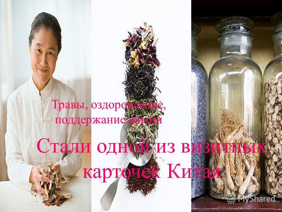 5 Травы, оздоровление, поддержание жизни Стали одной из визитных карточек Китая