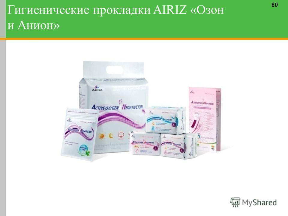 60 Гигиенические прокладки AIRIZ «Озон и Анион»