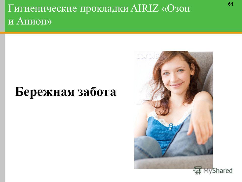 61 Бережная забота Гигиенические прокладки AIRIZ «Озон и Анион»