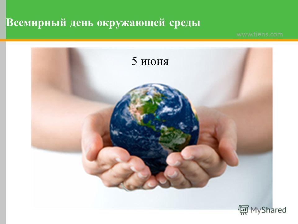 Всемирный день окружающей среды www.tiens.com 5 июня
