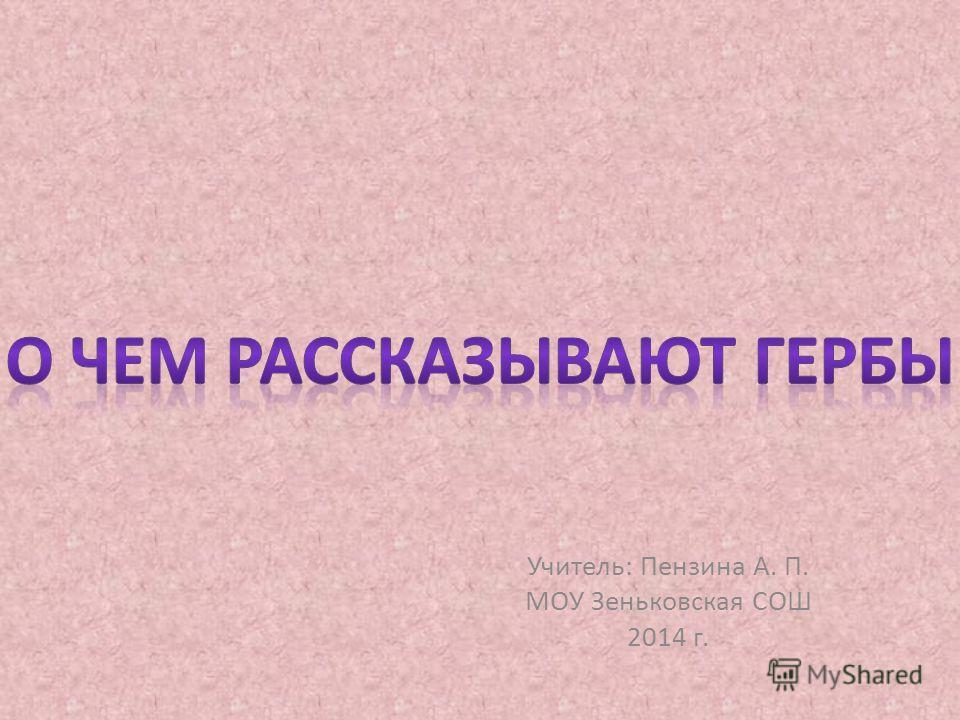 Учитель: Пензина А. П. МОУ Зеньковская СОШ 2014 г.