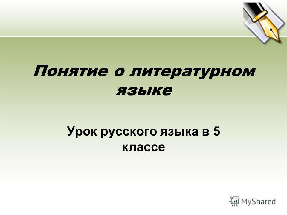 Понятие о литературном языке Урок русского языка в 5 классе