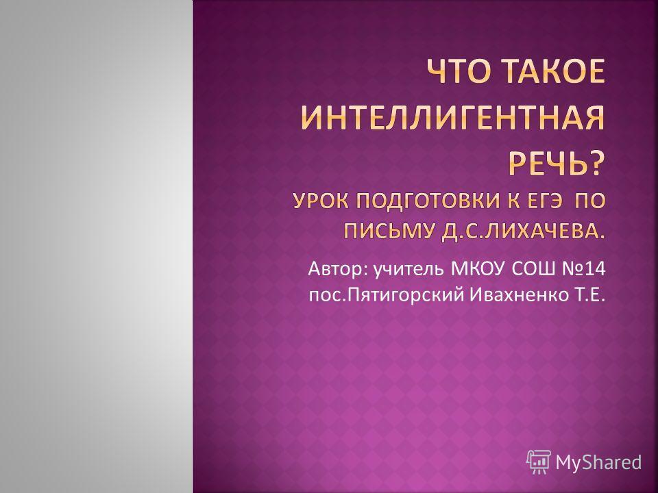 Автор: учитель МКОУ СОШ 14 пос.Пятигорский Ивахненко Т.Е.