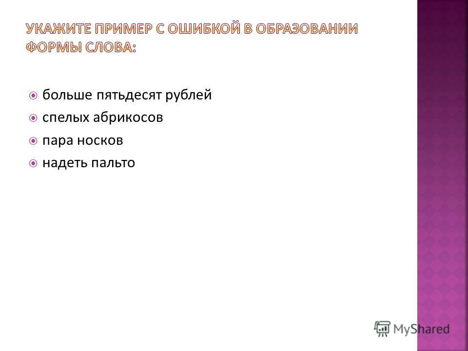 больше пятьдесят рублей спелых абрикосов пара носков надеть пальто