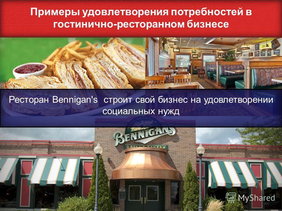 Ресторан Bennigan's строит свой бизнес на удовлетворении социальных нужд