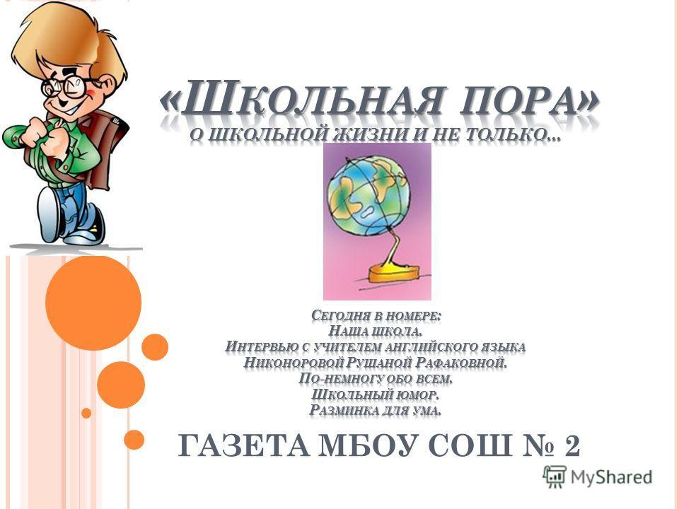 ГАЗЕТА МБОУ СОШ 2