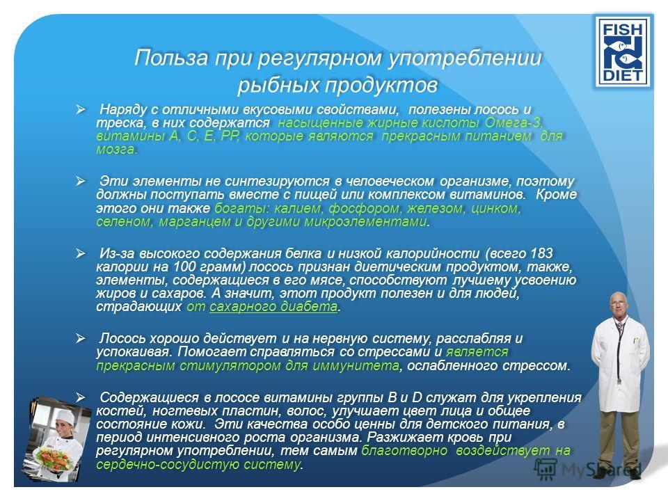Наряду с отличными вкусовыми свойствами, полезны лосось и треска, в них содержатся насыщенные жирные кислоты Омега-3, витамины А, С, Е, РР, которые являются прекрасным питанием для мозга. Эти элементы не синтезируются в человеческом организме, поэтом