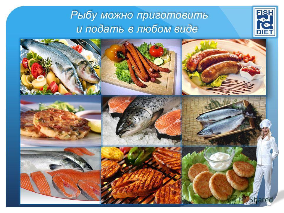 Рыбу можно приготовить и подать в любом виде