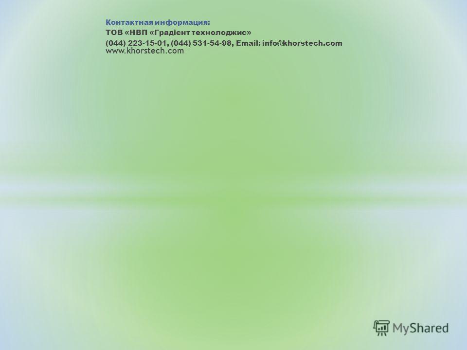 Контактная информация: ТОВ «НВП «Градієнт технолоджис» (044) 223-15-01, (044) 531-54-98, Email: info@khorstech.com www.khorstech.com