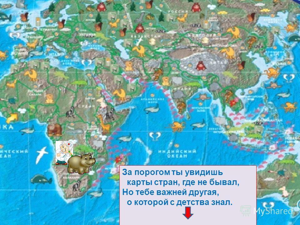 За порогом ты увидишь карты стран, где не бывал, Но тебе важней другая, о которой с детства знал.
