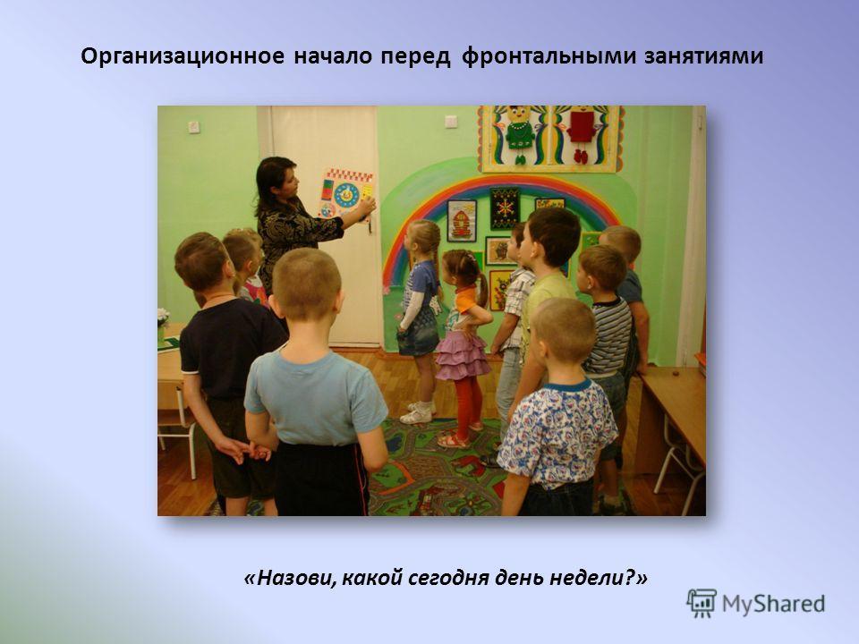 Организационное начало перед фронтальными занятиями «Назови, какой сегодня день недели?»