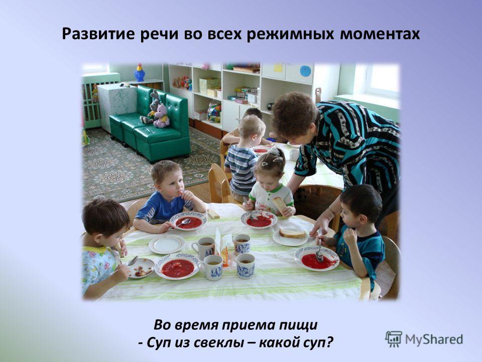 Развитие речи во всех режимных моментах Во время приема пищи - Суп из свеклы – какой суп?