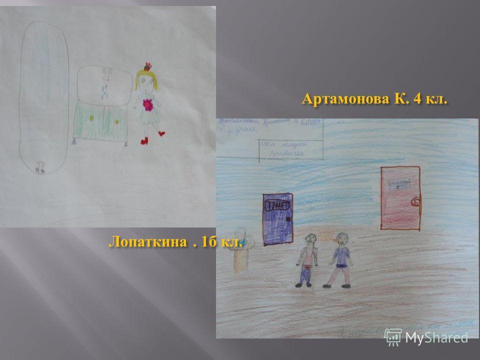 Артамонова К. 4 кл. Лопаткина. 1 б кл.
