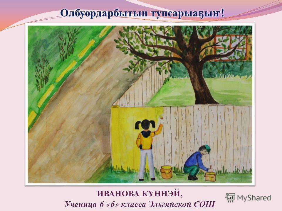 ИВАНОВА КҮННЭЙ, Ученица 6 «б» класса Эльгяйской СОШ