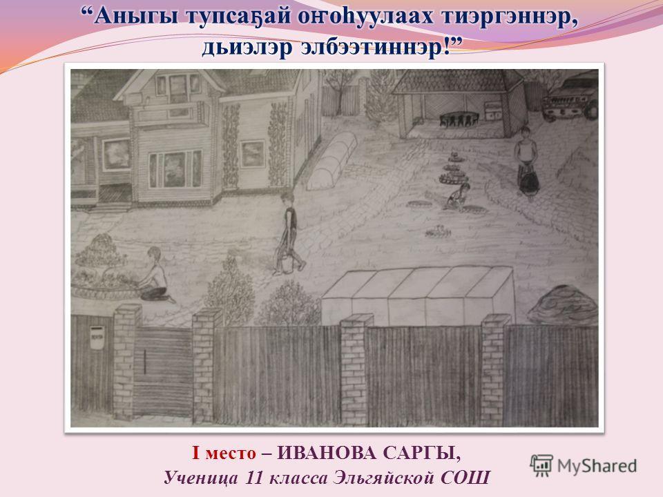 I место – ИВАНОВА САРГЫ, Ученица 11 класса Эльгяйской СОШ
