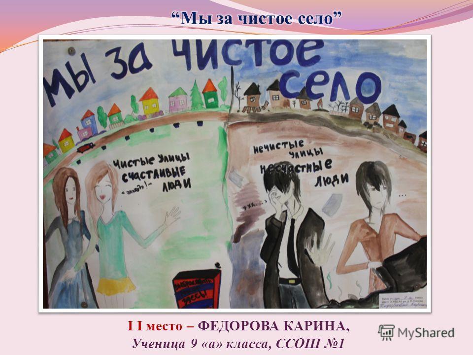 I I место – ФЕДОРОВА КАРИНА, Ученица 9 «а» класса, ССОШ 1