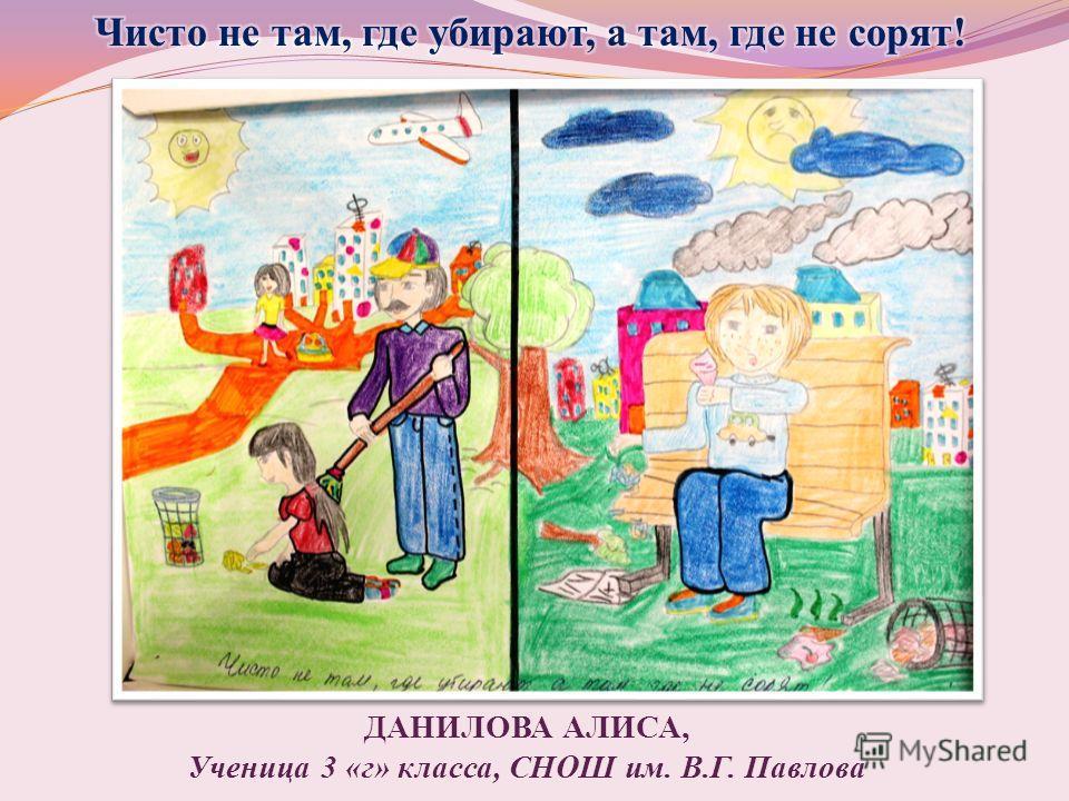 ДАНИЛОВА АЛИСА, Ученица 3 «г» класса, СНОШ им. В.Г. Павлова