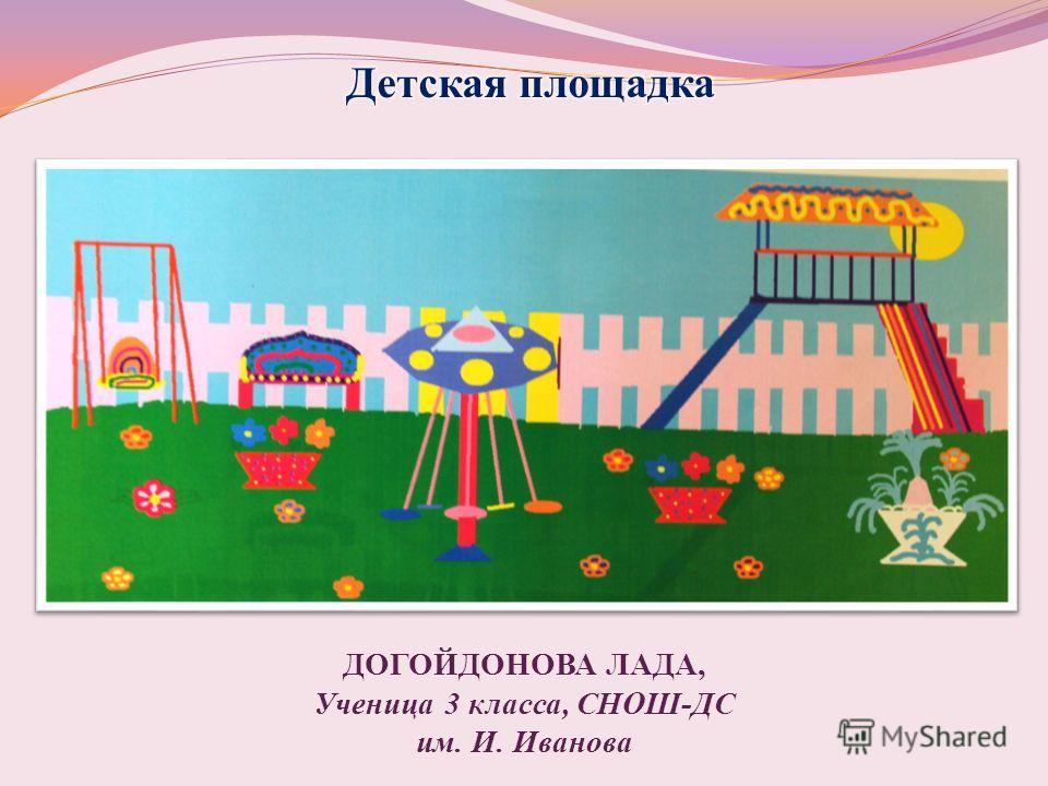 ДОГОЙДОНОВА ЛАДА, Ученица 3 класса, СНОШ-ДС им. И. Иванова