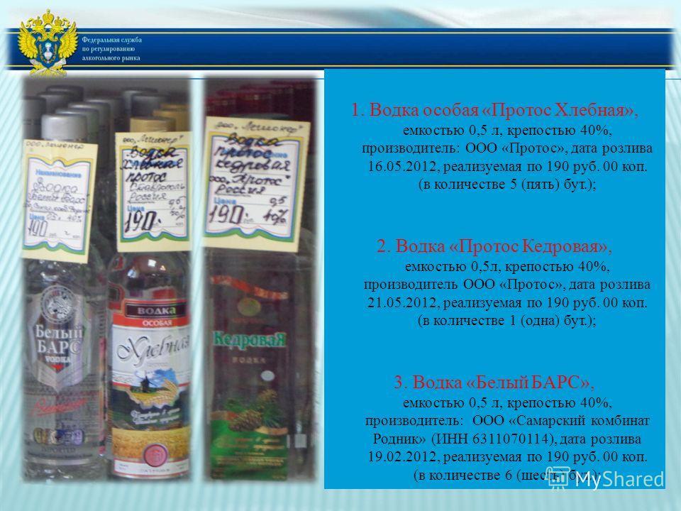 1. Водка особая «Протос Хлебная», емкостью 0,5 л, крепостью 40%, производитель: ООО «Протос», дата розлива 16.05.2012, реализуемая по 190 руб. 00 коп. (в количестве 5 (пять) бут.); 2. Водка «Протос Кедровая», емкостью 0,5 л, крепостью 40%, производит