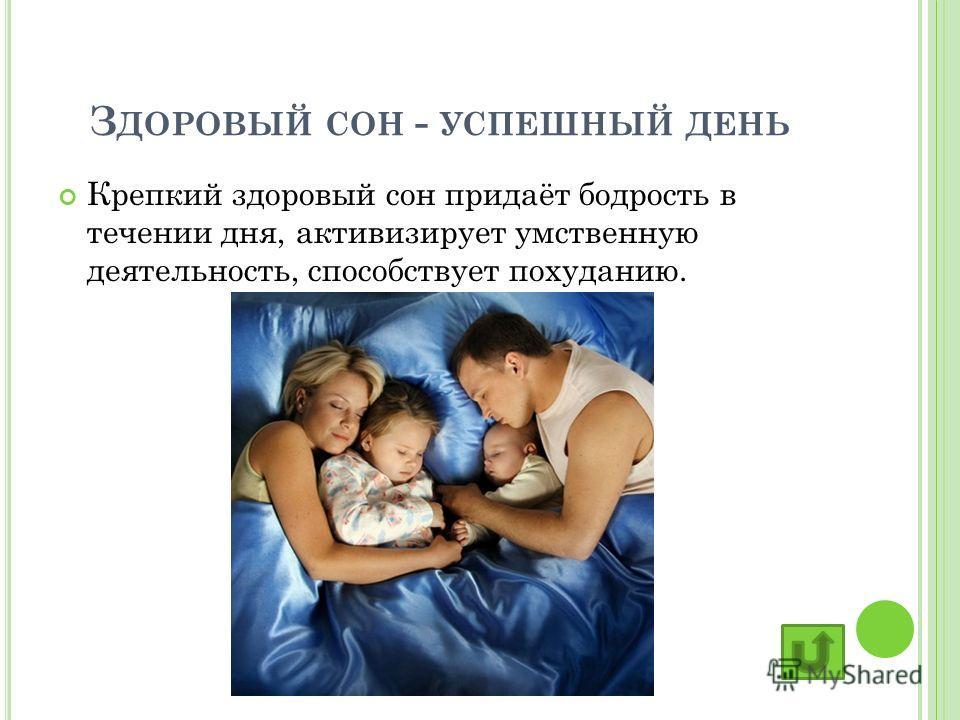 З ДОРОВЫЙ СОН - УСПЕШНЫЙ ДЕНЬ Крепкий здоровый сон придаёт бодрость в течении дня, активизирует умственную деятельность, способствует похуданию.