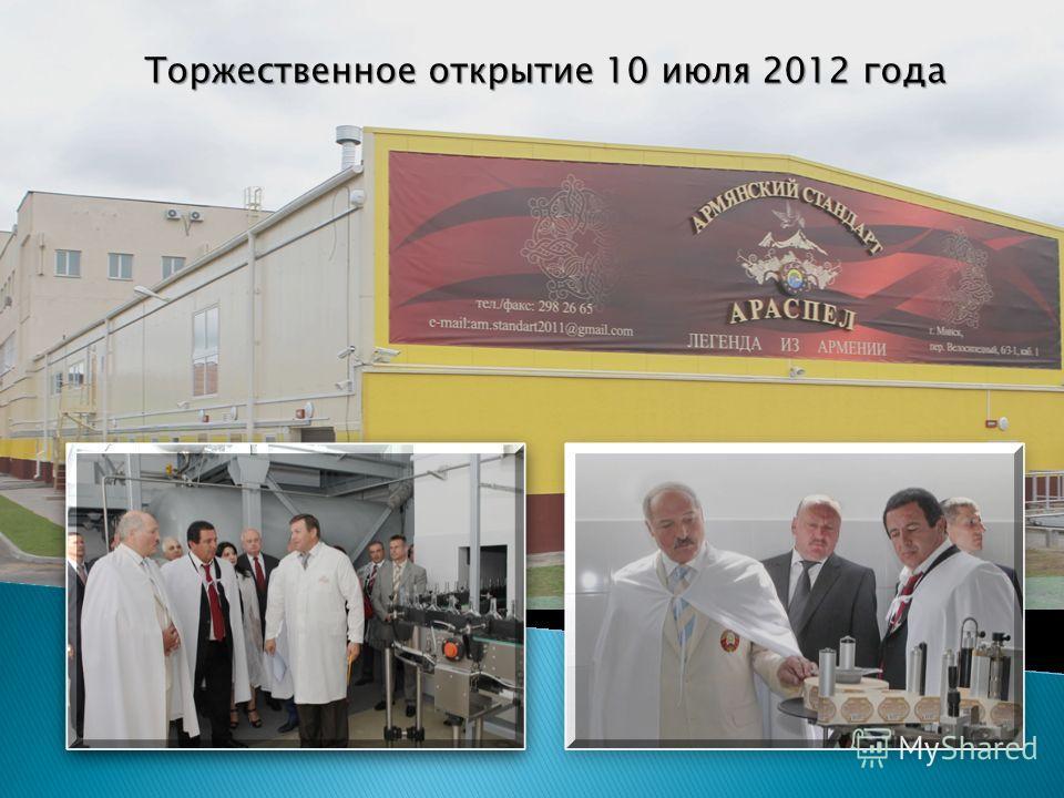 Торжественное открытие 10 июля 2012 года