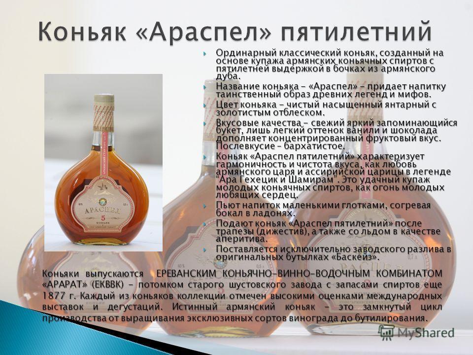 Ординарный классический коньяк, созданный на основе купажа армянских коньячных спиртов с пятилетней выдержкой в бочках из армянского дуба. Ординарный классический коньяк, созданный на основе купажа армянских коньячных спиртов с пятилетней выдержкой в