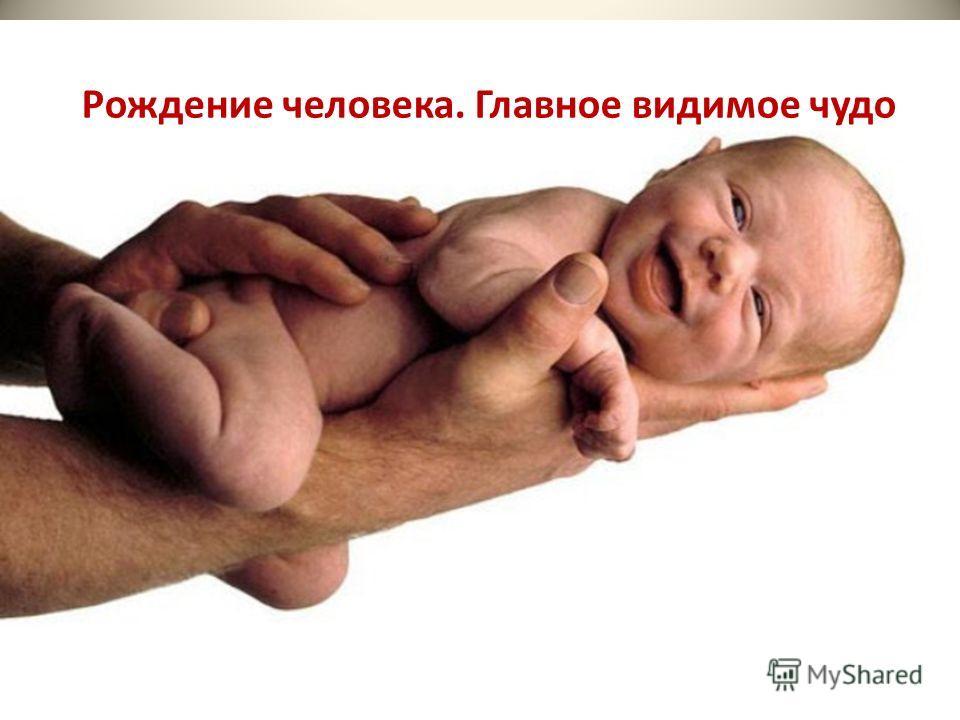Рождение человека. Главное видимое чудо