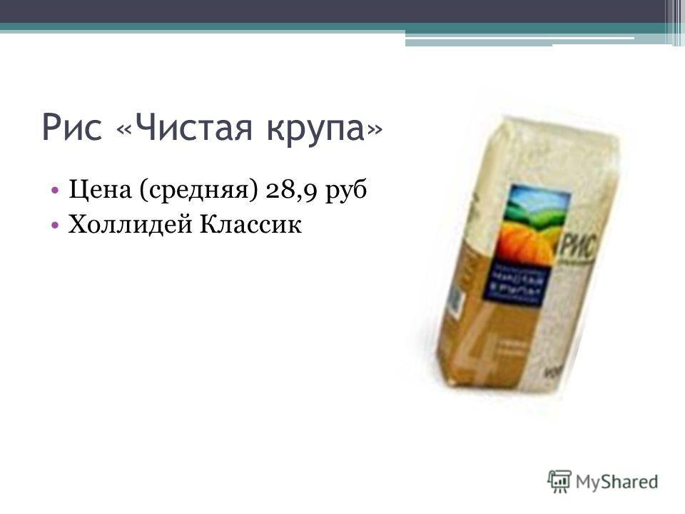 Рис «Чистая крупа» Цена (средняя) 28,9 руб Холлидей Классик
