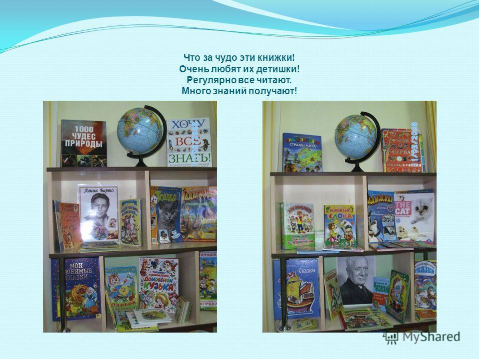 Что за чудо эти книжки! Очень любят их детишки! Регулярно все читают. Много знаний получают!