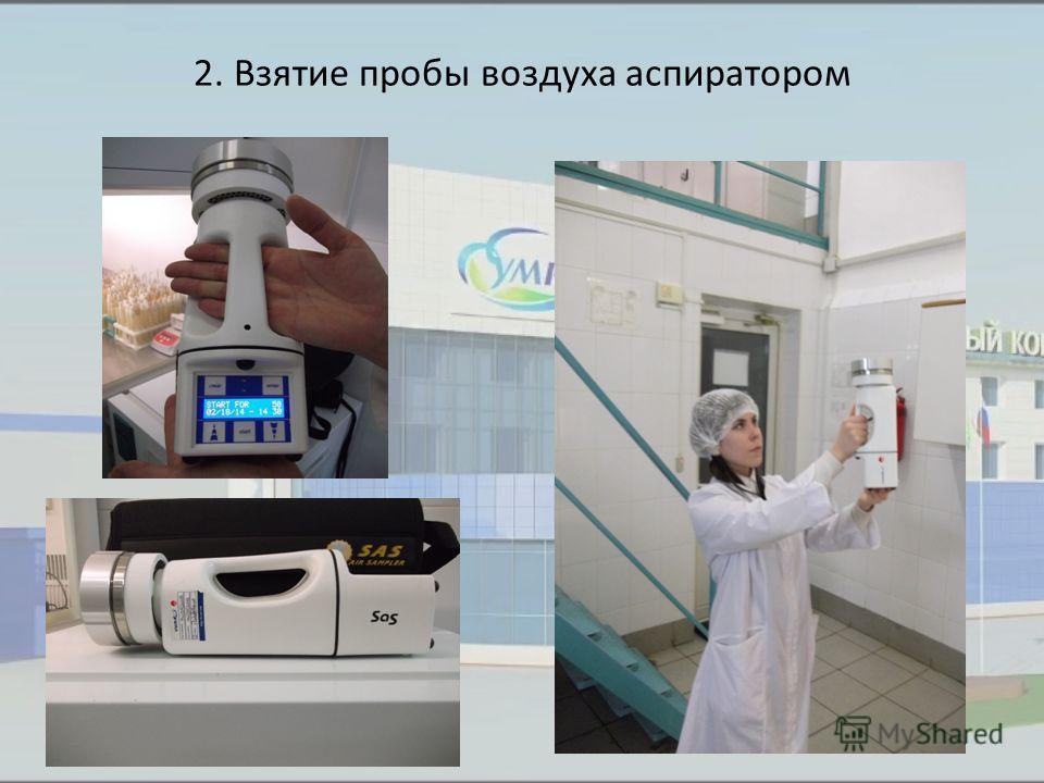 2. Взятие пробы воздуха аспиратором