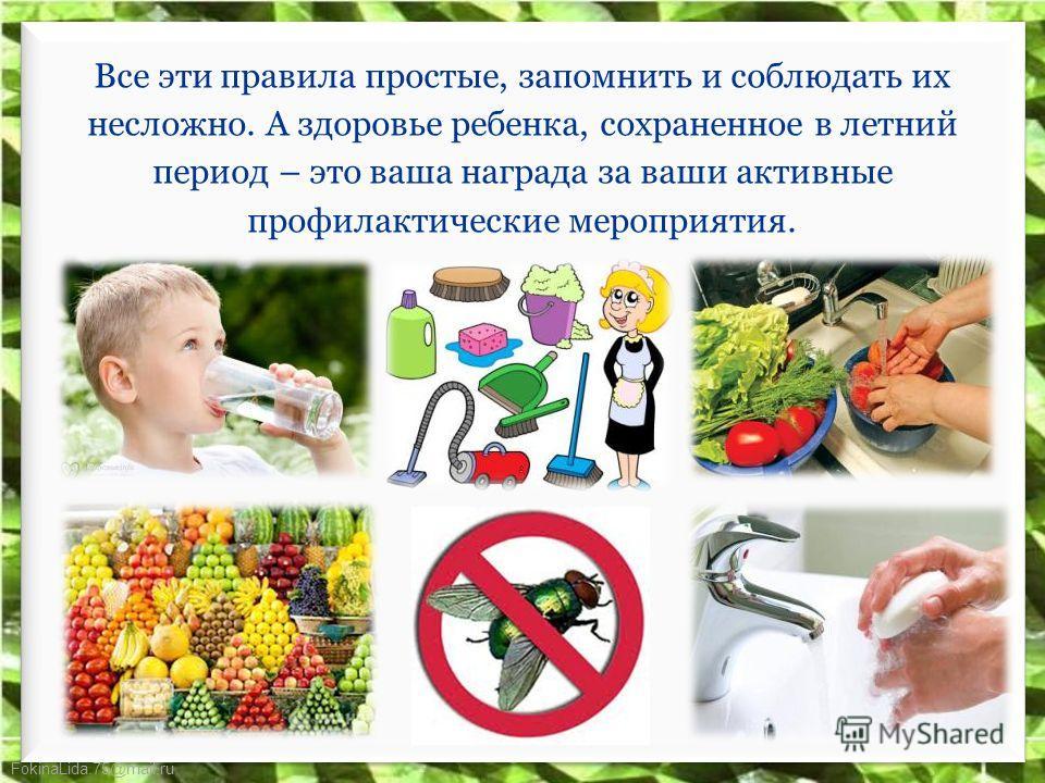 FokinaLida.75@mail.ru Все эти правила простые, запомнить и соблюдать их несложно. А здоровье ребенка, сохраненное в летний период – это ваша награда за ваши активные профилактические мероприятия.