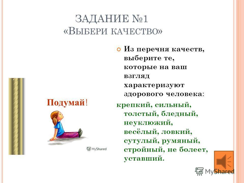 Г ОВОРИМ ЗДОРОВЬЮ «Д А !» Интеллектуальная игра