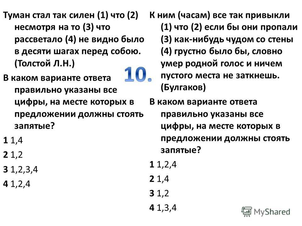 Туман стал так силен (1) что (2) несмотря на то (3) что рассветало (4) не видно было в десяти шагах перед собою. (Толстой Л.Н.) В каком варианте ответа правильно указаны все цифры, на месте которых в предложении должны стоять запятые? 1 1,4 2 1,2 3 1