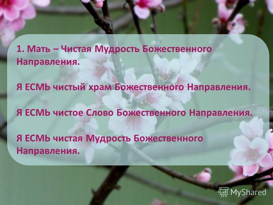 1. Мать – Чистая Мудрость Божественного Направления. Я ЕСМЬ чистый храм Божественного Направления. Я ЕСМЬ чистое Слово Божественного Направления. Я ЕСМЬ чистая Мудрость Божественного Направления.