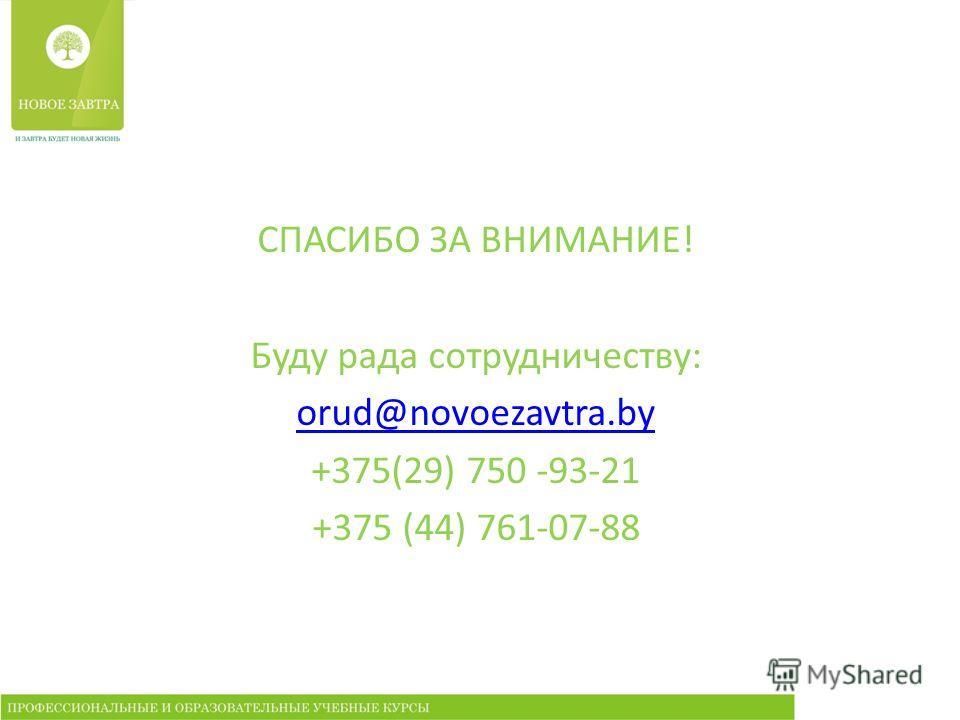 СПАСИБО ЗА ВНИМАНИЕ! Буду рада сотрудничеству: orud@novoezavtra.by +375(29) 750 -93-21 +375 (44) 761-07-88