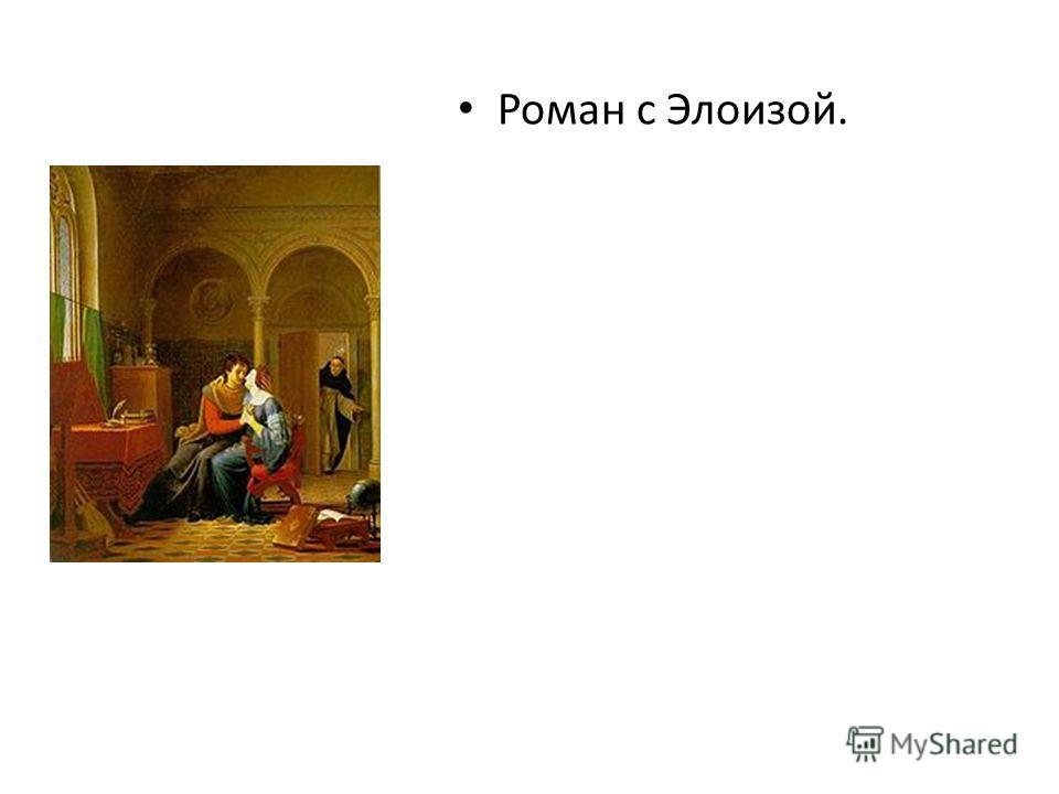 Роман с Элоизой.