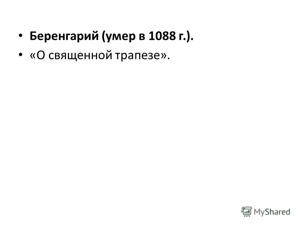 Беренгарий (умер в 1088 г.). «О священной трапезе».