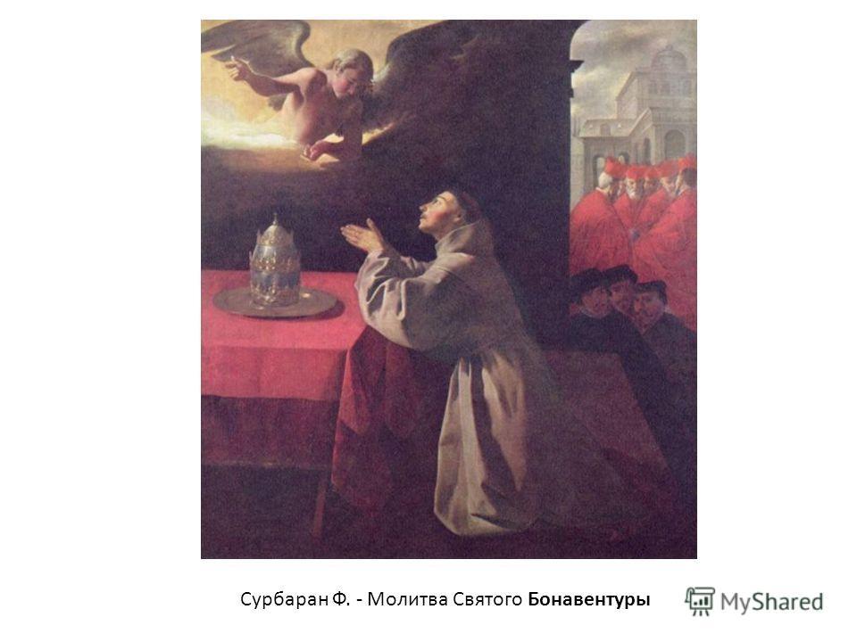 Сурбаран Ф. - Молитва Святого Бонавентуры