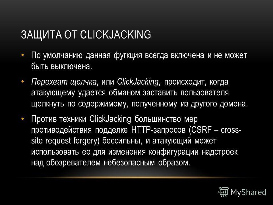 ЗАЩИТА ОТ CLICKJACKING По умолчанию данная фугкция всегда включена и не может быть выключена. Перехват щелчка, или ClickJacking, происходит, когда атакующему удается обманом заставить пользователя щелкнуть по содержимому, полученному из другого домен