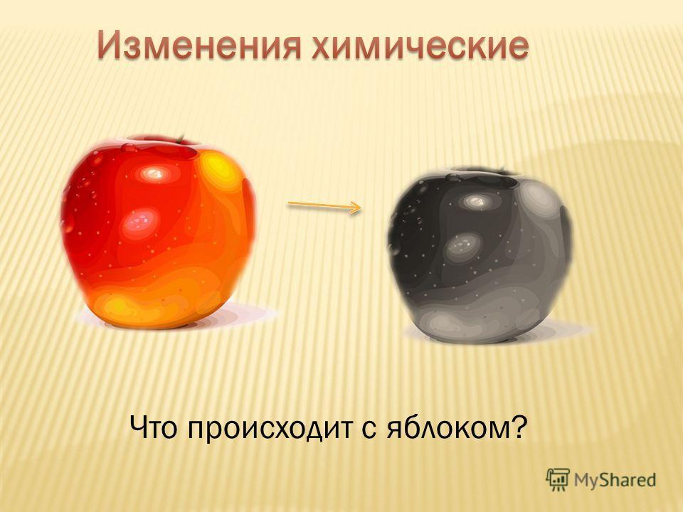 Что происходит с яблоком?